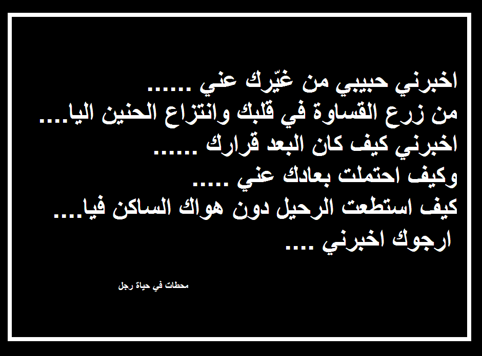 محطات في حياة رجل من زرع القساوة قلبك arabic عربي