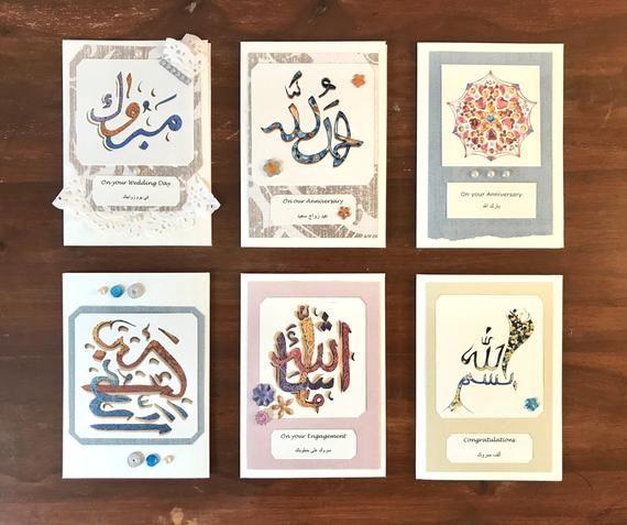 Handmade Islamic Arabic Print Cards Eid Hajj Umrah In 2020