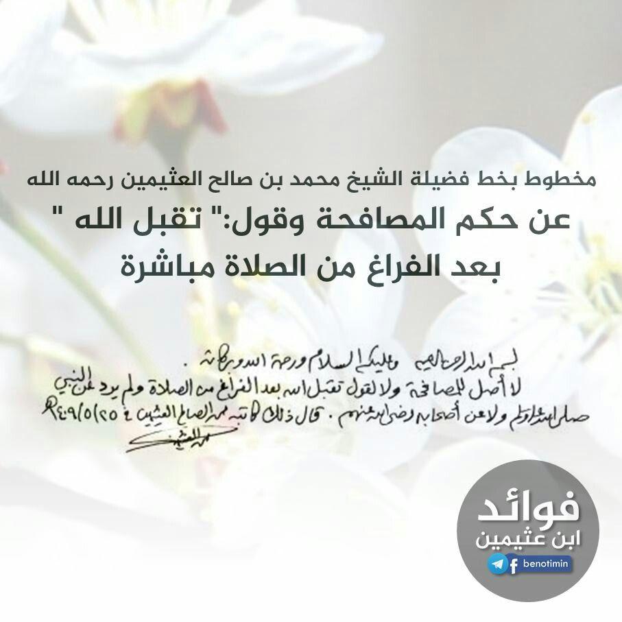 Pin By الحمد لله تكفى On فتاوى العلماء Personalized Items Person Receipt