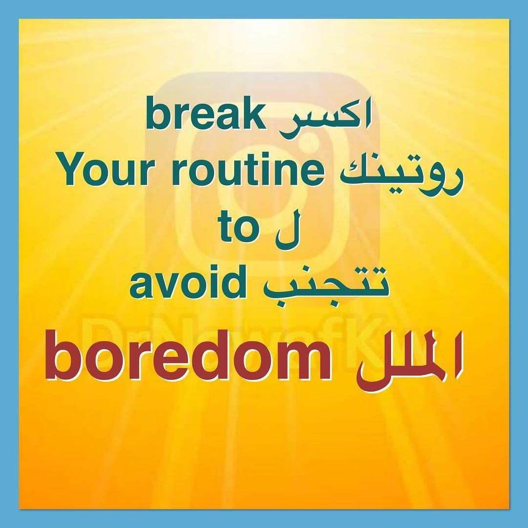 Pin By Rona Aizouk On Learn Arabic Language Learn English Words Learn Arabic Language Phrases And Sentences