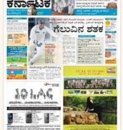 Udayavani Kannada News Paper Advertisement