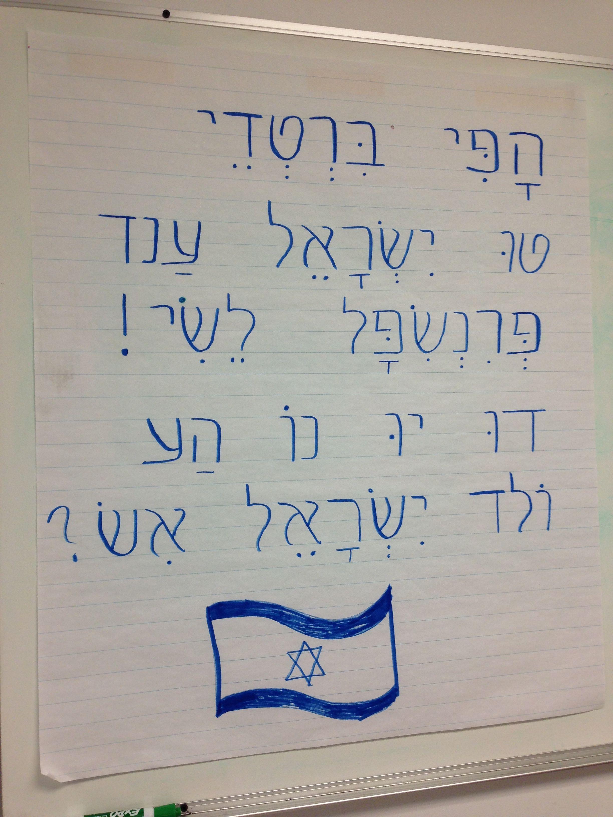 Pin On Teaching Hebrew