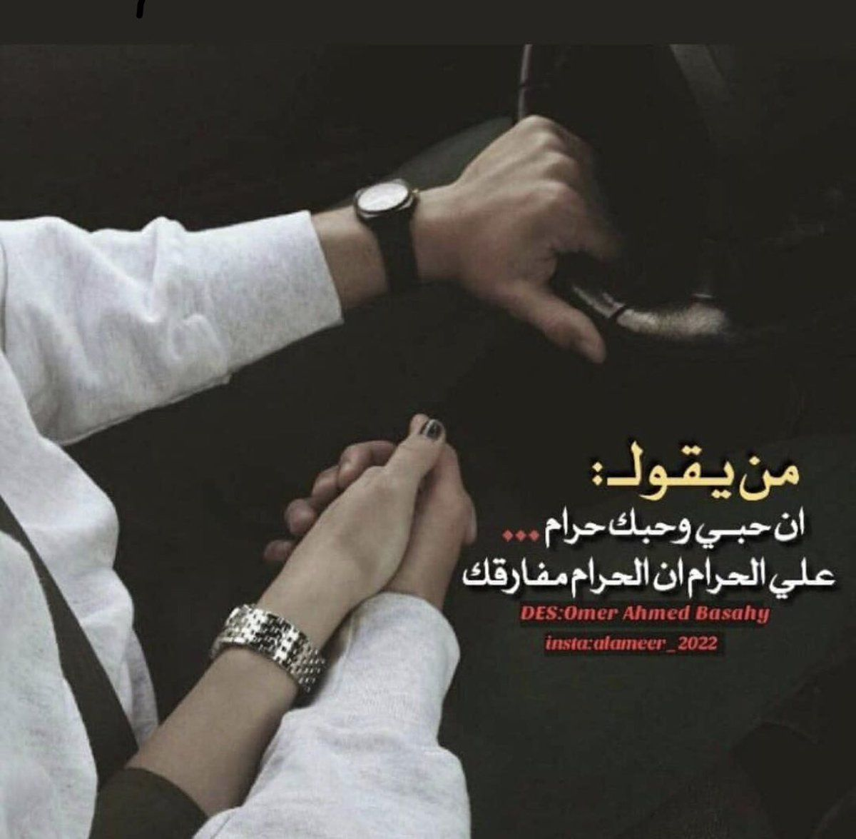 احبـك Hashtag On Twitter Hashtags Twitter Arab Men