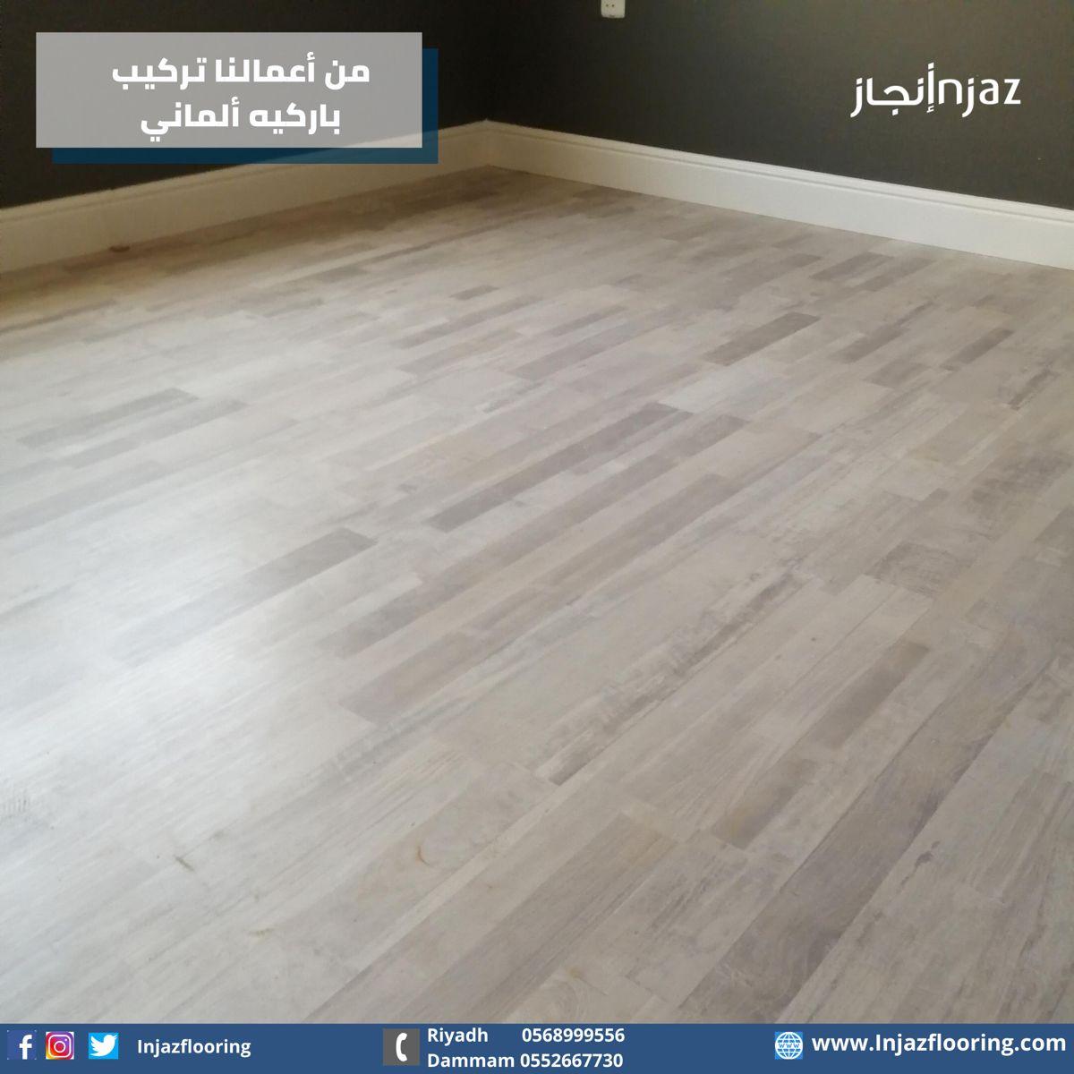 باركيه ألماني سماكة 8 ملم ألوان خشبية مميزة Flooring Hardwood Floors Hardwood