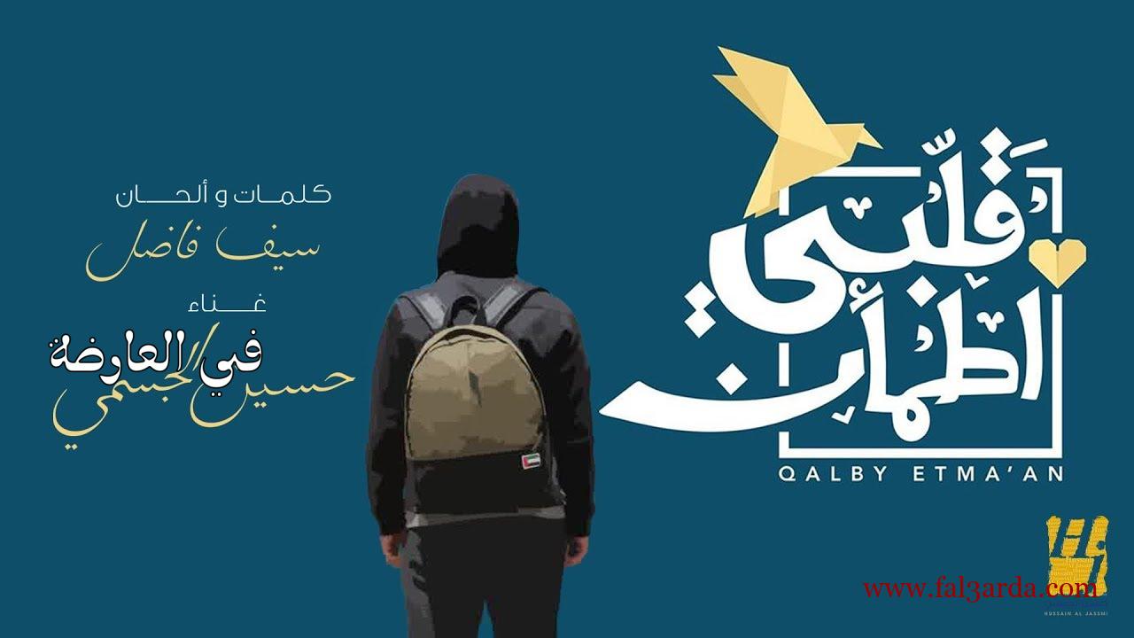 برنامج قلبي اطمأن 12 Qalby Etman مواعيد العرض عبر قناة أبو ظبي واختلاف الآراء حول قلبي اطمان Ramadan Kids Tv Movie Posters