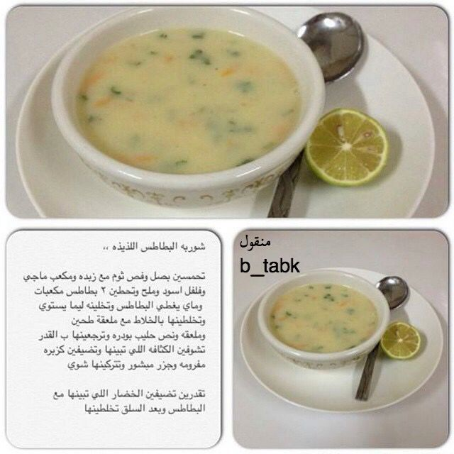 شوربة البطاطس Cooking Recipes Cooking Recipes