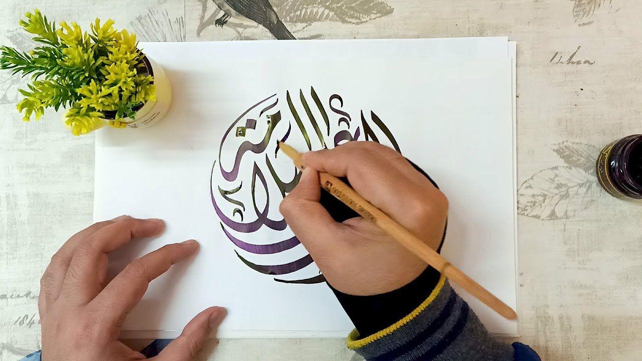 تصميم مخطوطة الحمد لله على السلامة بالخط الديواني بتكوين دائري بأدوات الخط التقليدية Youtube Cards Chopstick