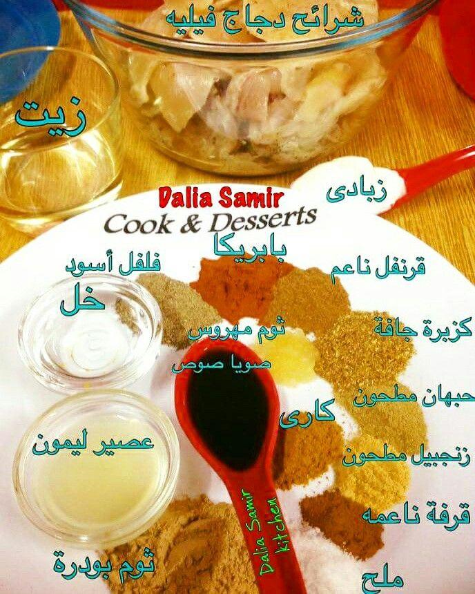 Pin By Dalia Samir On Dodo Food Home Made Food Alcoholic Drinks Homemade