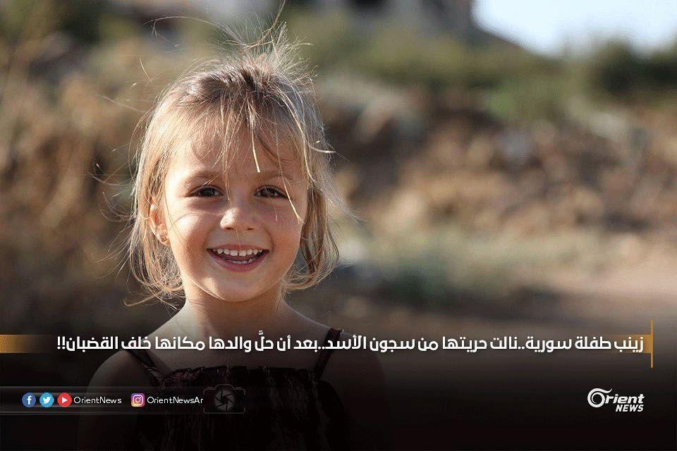 زينب طفلة سورية نالت حريتها من سجون الأسد بعد أن حل والدها مكانها خلف القضبان عدسة علاء الفقير أورينت سوريا Instagram Posts Orient Instagram