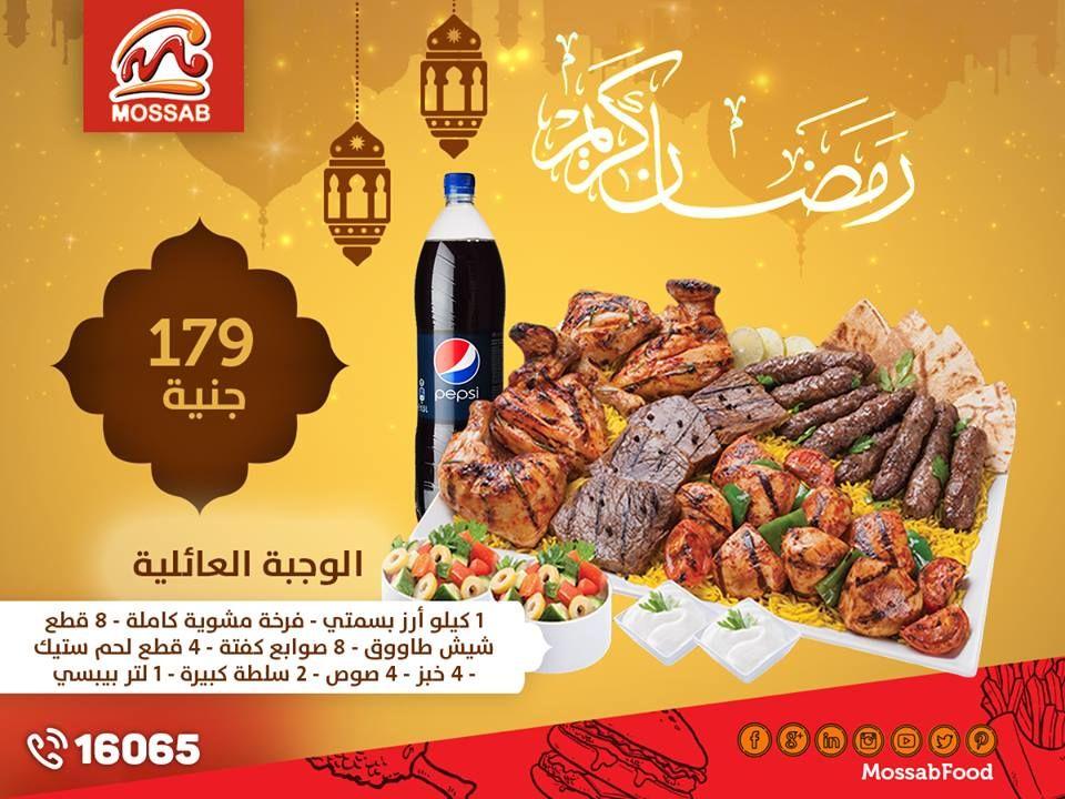 رمضان بيجب اللمة و مصعب بيوفرلك اشهى والذ الوجبات علشان العيلة Http Www Mossabfood Com Food Beverages Pepsi