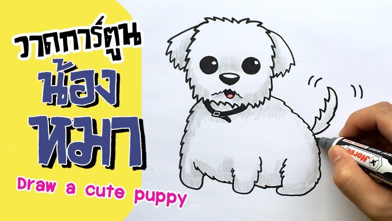 How To Draw A Cute Puppy For Kid Chopsilpa ภาพวาดการ ต น ล กส น ขน าร ก เด กๆ