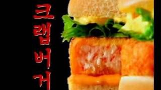Lotteria Crab Burger in Korea.
