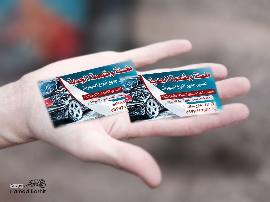 تصميم كرت فزت Business Card 070 Psd Design Ring Designs Gum