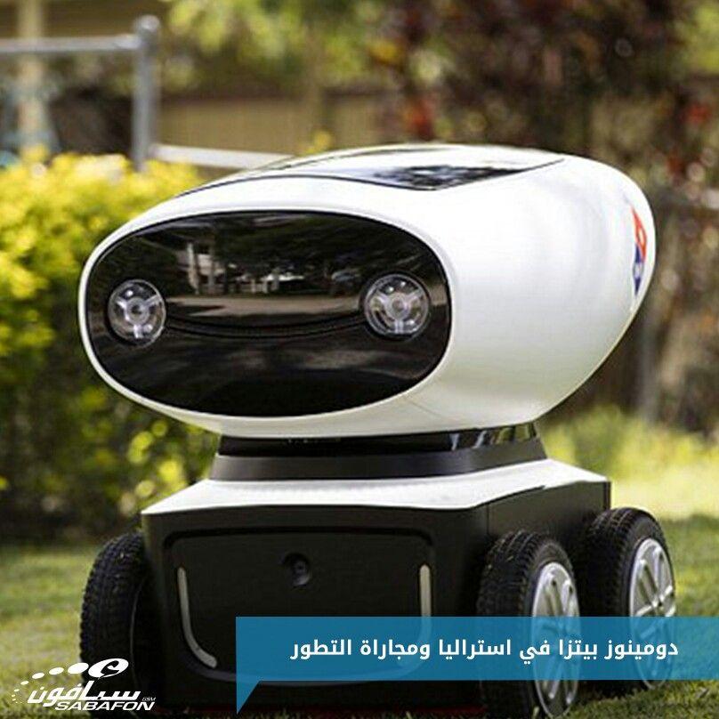 دومينوز بيتزا في استراليا استحدثت اول روبوت توصيل في العالم هل تعلم Delivery Robot Pizza Delivery Robot