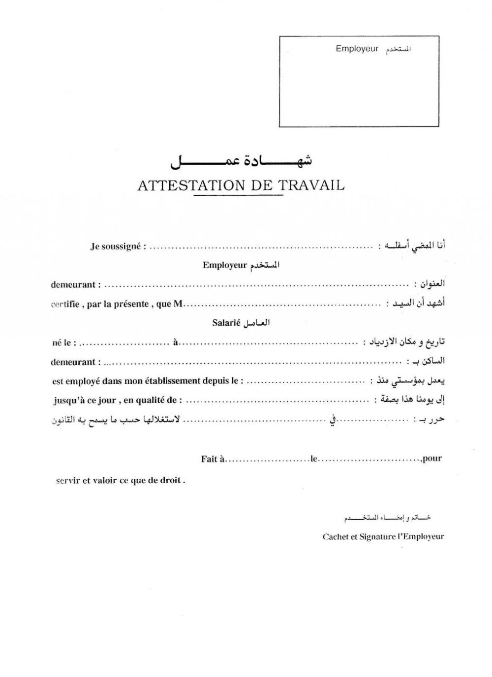 نموذج شهادة عمل لكل الجزائريين منتديات بوابة الونشريس Word Doc Words Sayings