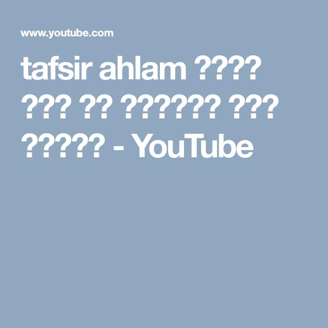 Tafsir Ahlam رؤية كبد فى المنام ابن سيرين Youtube Youtube Weather Screenshot