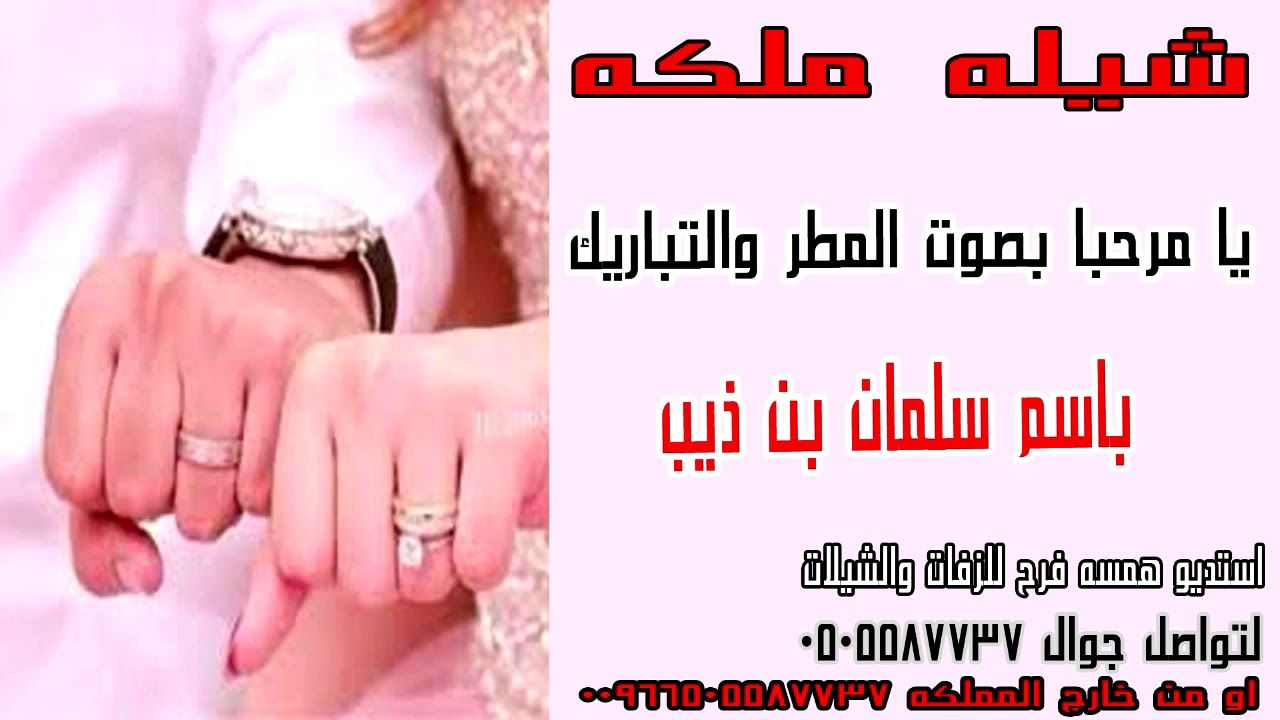 شيله ملكه باسم سليمان بن ذيب يا مرحبا بصوت المطر والتباريك يا مرحبا بالي In 2021 Youtube Engagement
