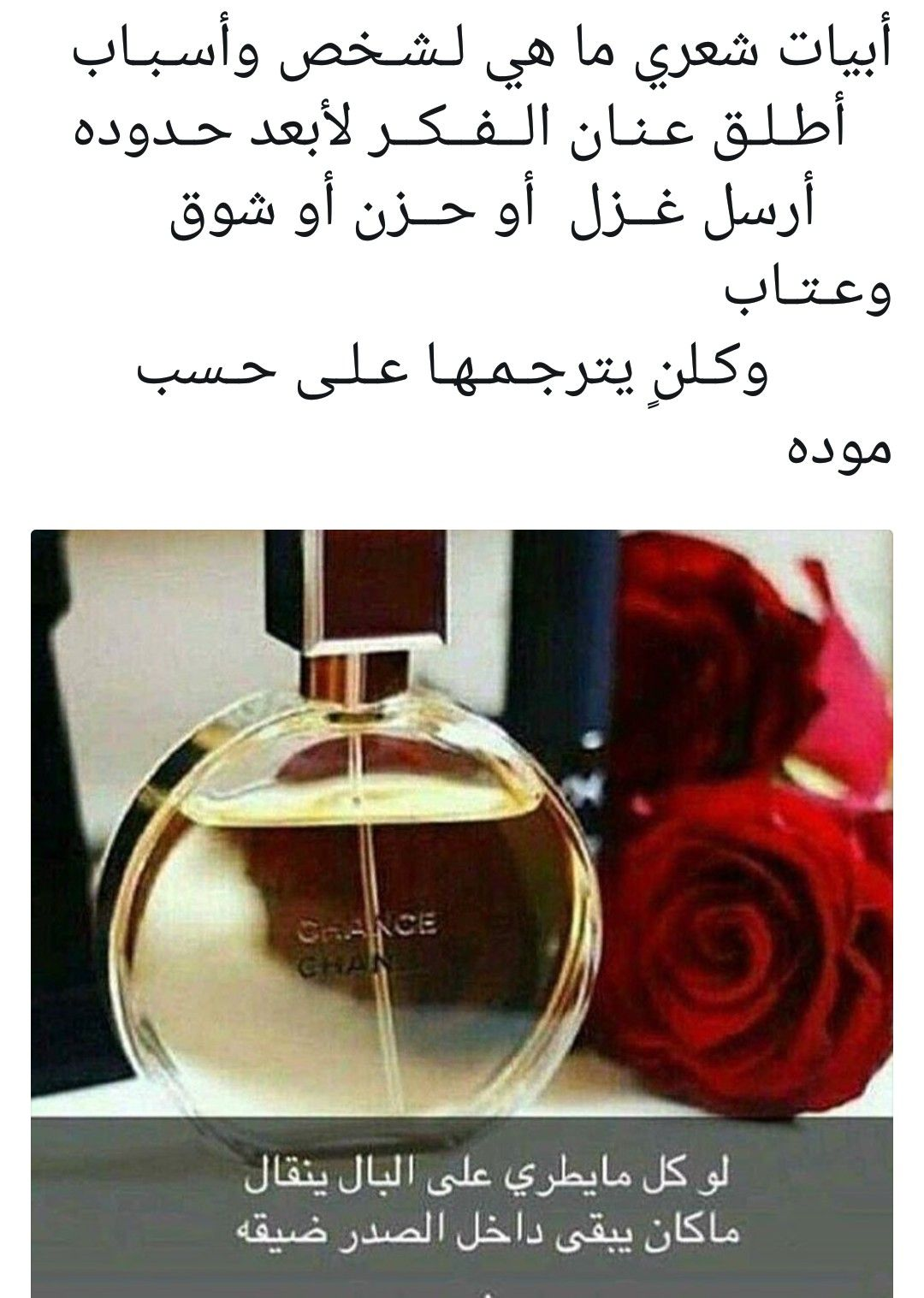 Pin By Najd On خواطر وشعر Perfume Bottles Perfume Bottle