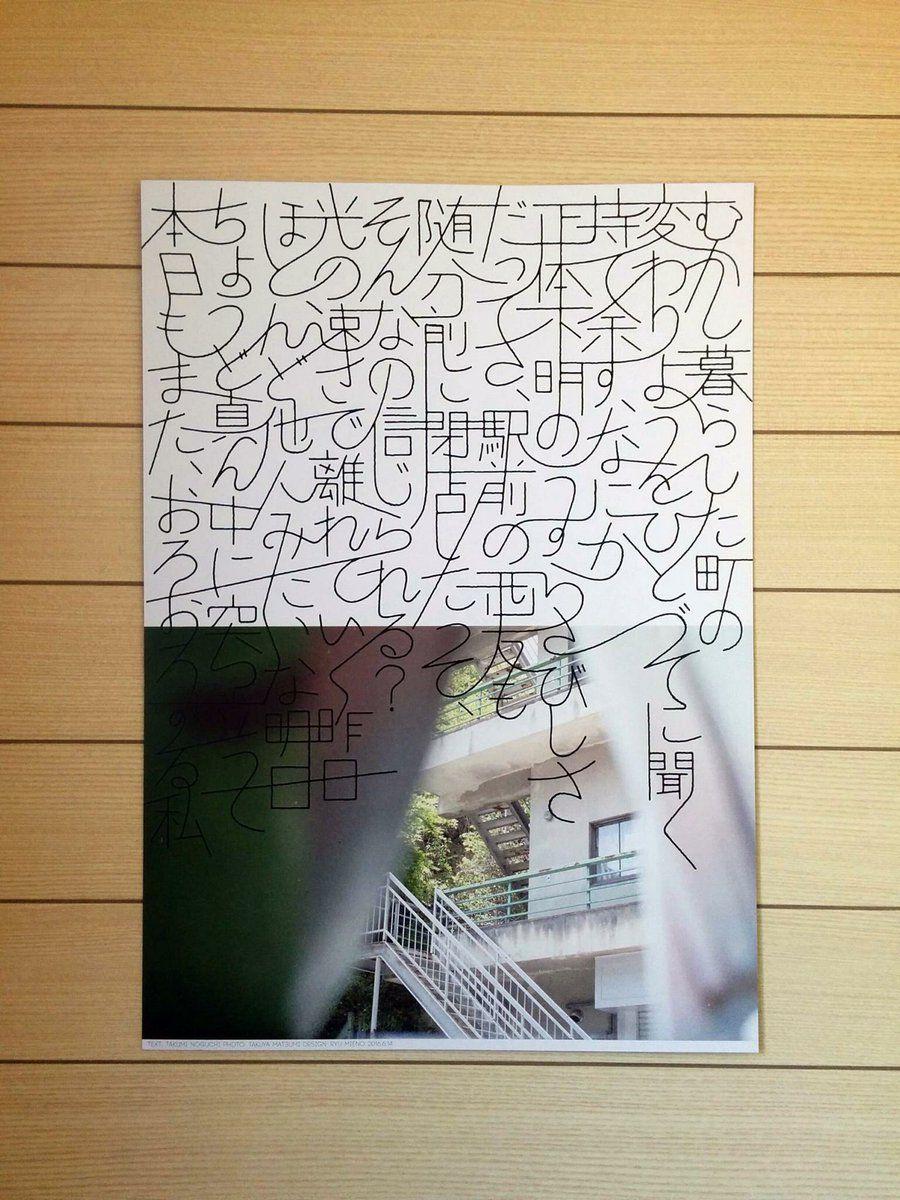 三重野龍 ryumieno1988 ブックデザイン ポスターデザイン 年賀状デザイン