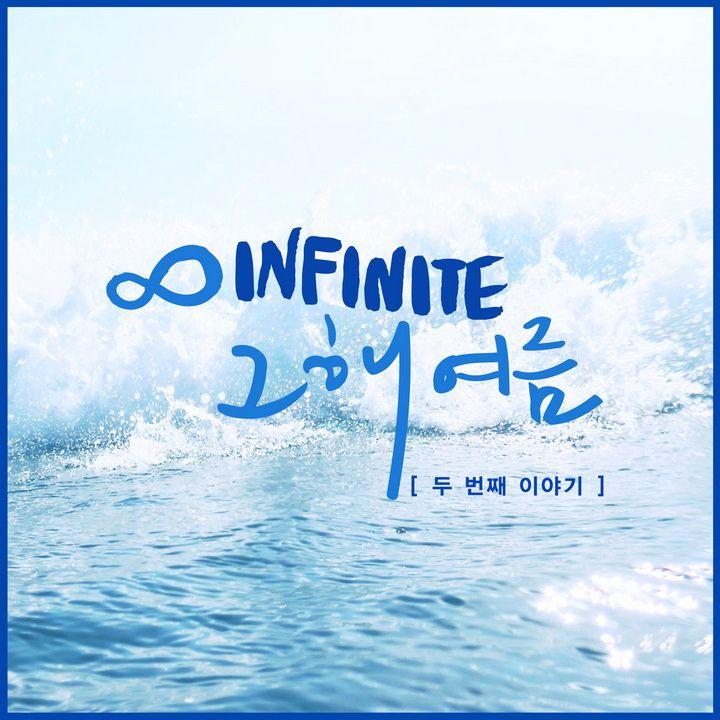 Infinite - That Summer (Second Story) 그 해 여름 (두 번째 이야기)