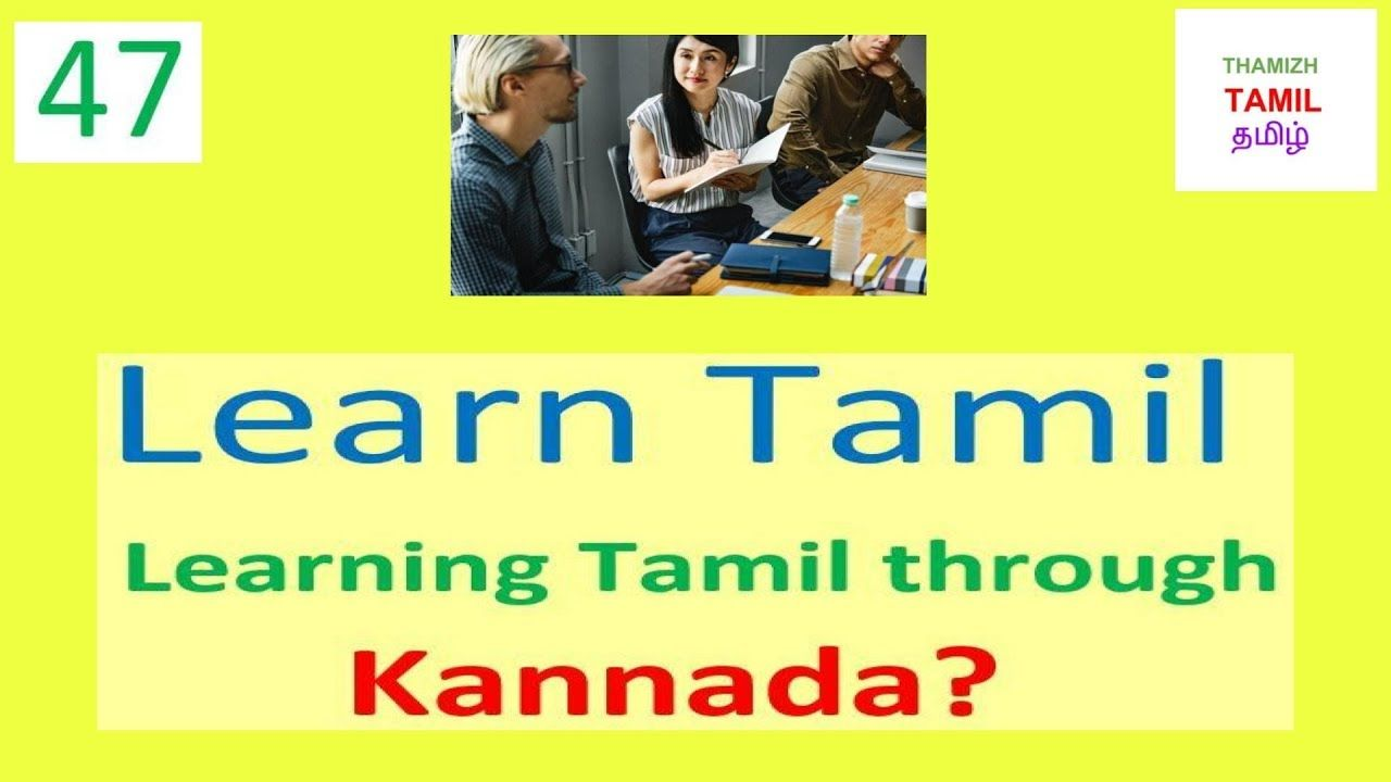 Learn Tamil 47 Do You Wish To Learn Tamil Through Kannada Learning Kannada Language Language
