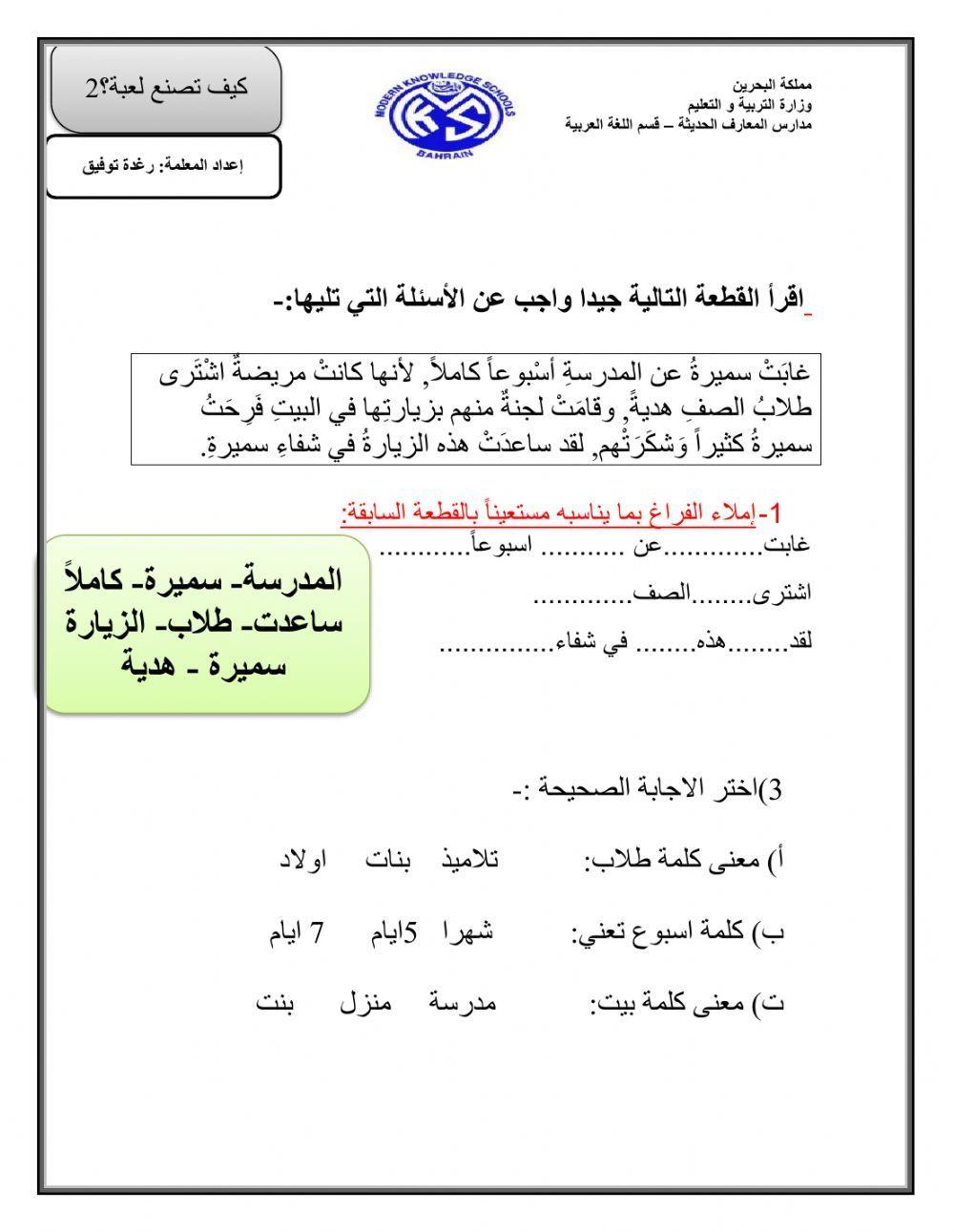 فهم المقروء Online Worksheet For ٢ You Can Do The Exercises Online Or Download The Worksheet As Pdf Learn Arabic Alphabet Arabic Worksheets Learning Arabic