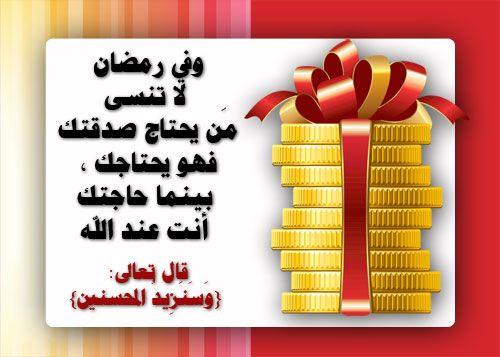 الصدقه في رمضان Holiday Decor Ramadan Decor