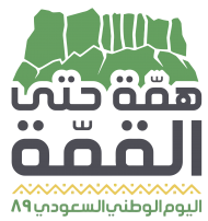 شعار اليوم الوطني ٨٩ Png Image With Transparent Background Png Free Png Images National Day Saudi Iphone Wallpaper Quotes Love Free Prints