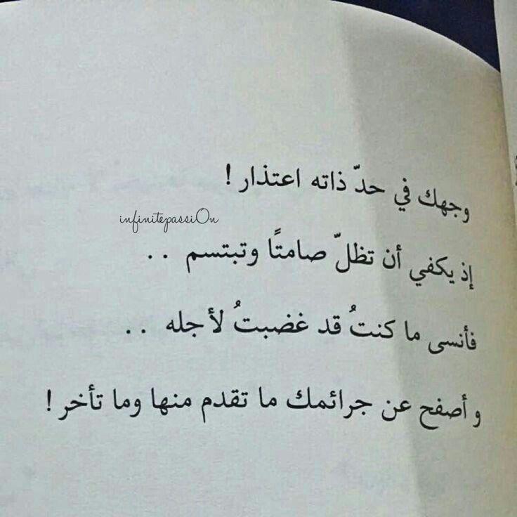 وجهك في حد ذاته اعتذار Cool Words Love Words Arabic Love Quotes