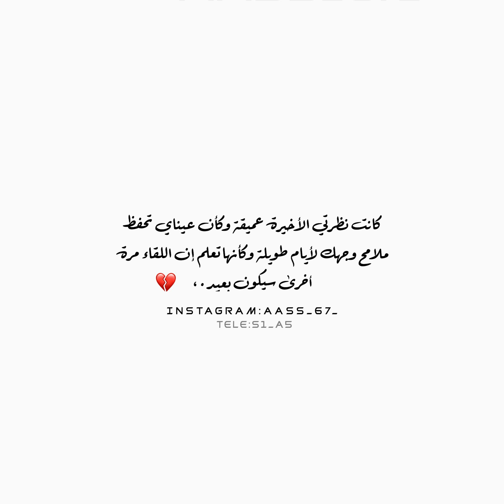 Pin By Usuwhwheh On Social Life Islamic Love Quotes Love Quotes Wallpaper Quotes