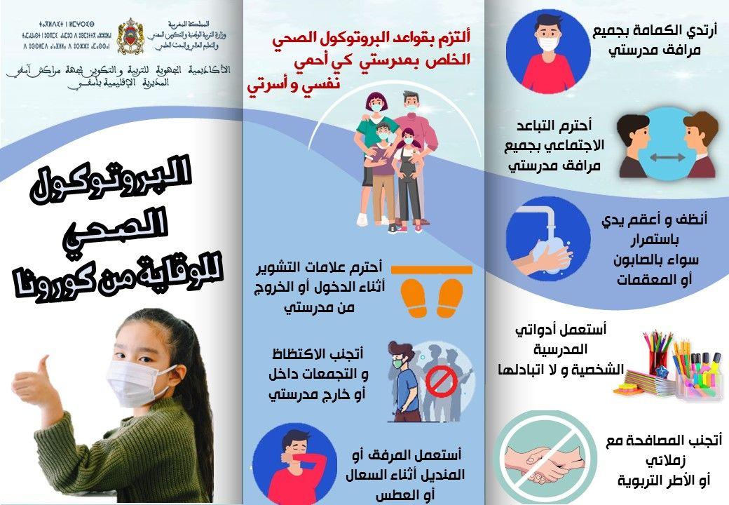 مطوية تعريفية بكورونا و البروتوكول الصحي الواجب اتباعه الخاص بكل مؤسسة تعليمية Blog Blog Posts Post