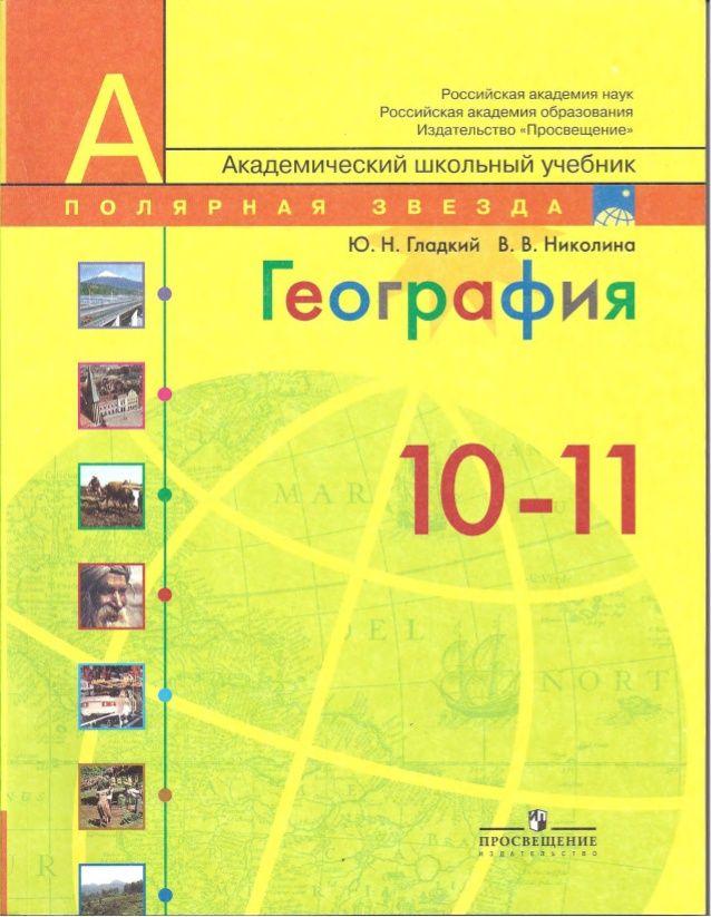 География 10-11 класс гладкий учебник скачать бесплатно
