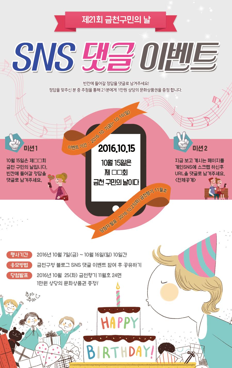 제21회 금천 구민의 날 기념 SNS 댓글 이벤트 (출처 : 금천구청 | http://blog.naver.com/geumcheon1/220830451358 블로그) http://naver.me/GA78G8Jt
