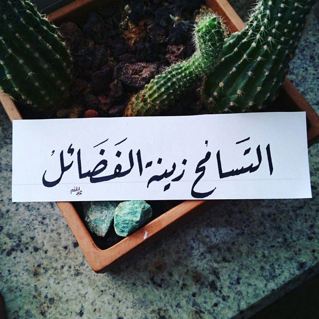 التسامح زينة الفضائل Islam Hadith Hadith Projects To Try