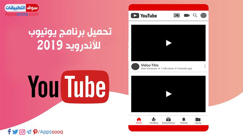 تنزيل يوتيوب للجوال رابط مباشر Youtube تطبيق اليوتيوب اخر اصدار 2019 Android Apps Youtube App