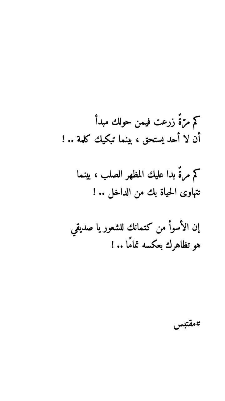 Pin By Mays Al Badri On كلام جميل Mood Quotes Quotations Twitter Quotes