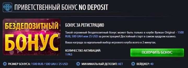 вулкан бонус за регистрацию