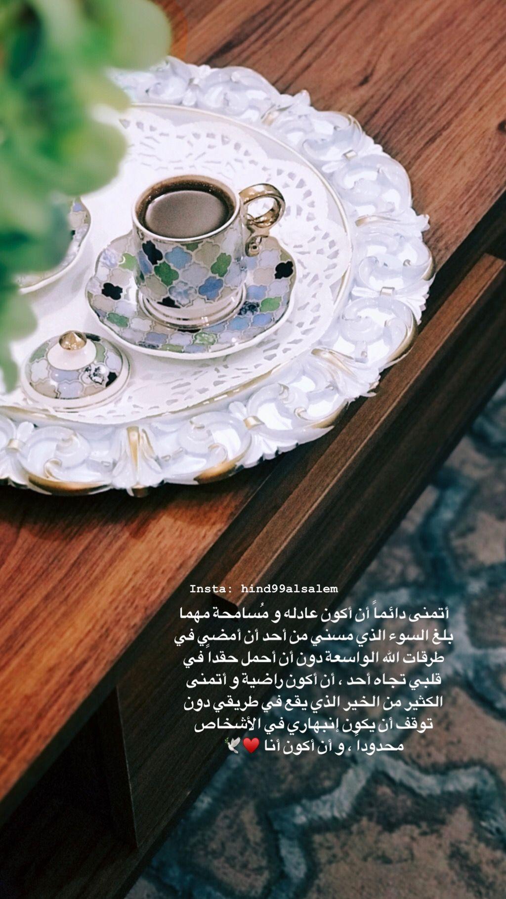 دعاء صورة افكار احترافيه Coffee Coffeetime قهوه كوفي تكوين عدسه سناب Pictures كلام كلمات حب عشق عيد Happy Eid عيد الفطر عيد مبارك عيديات