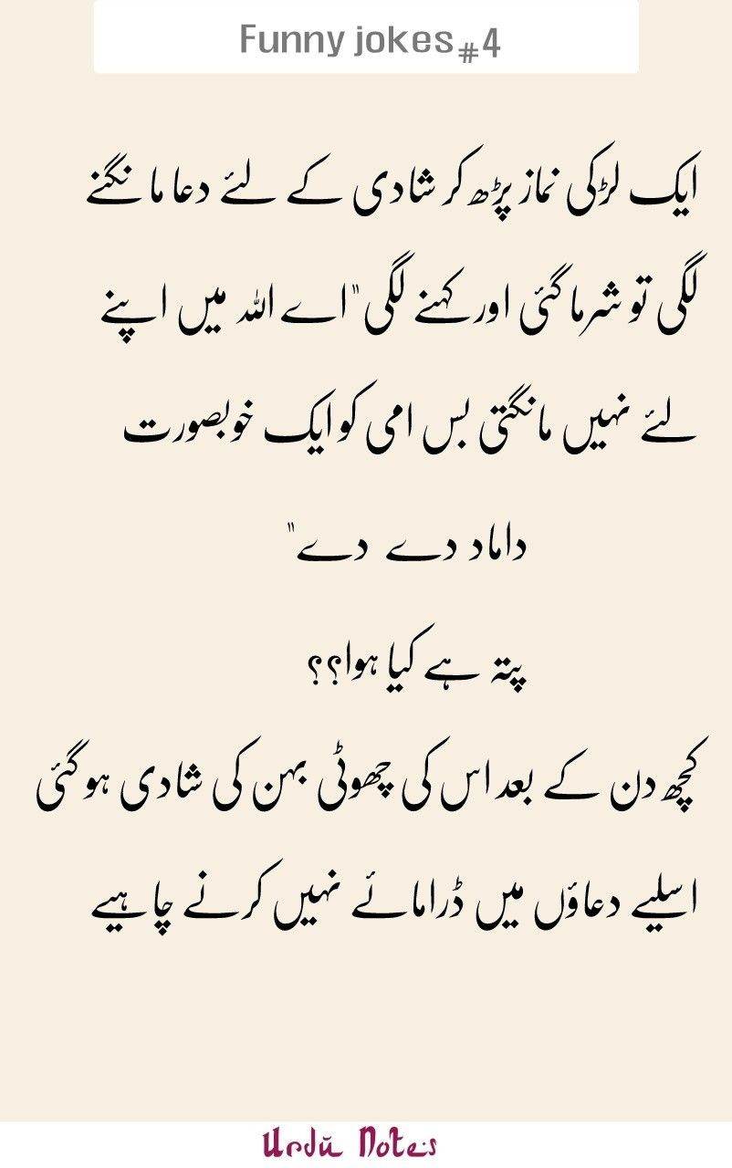 Read All Funny Jokes Of Pathan And Students Teacher Urdu Funny Quotes Fun Quotes Funny Cute Funny Quotes