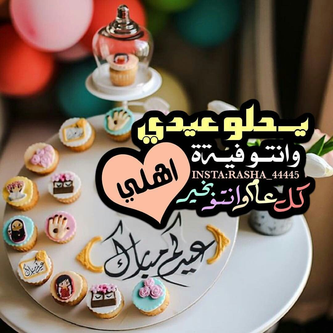 Pin By ويبقى الأمل مادامت الحياة On أهلي Happy Eid Eid Greetings Eid Cards