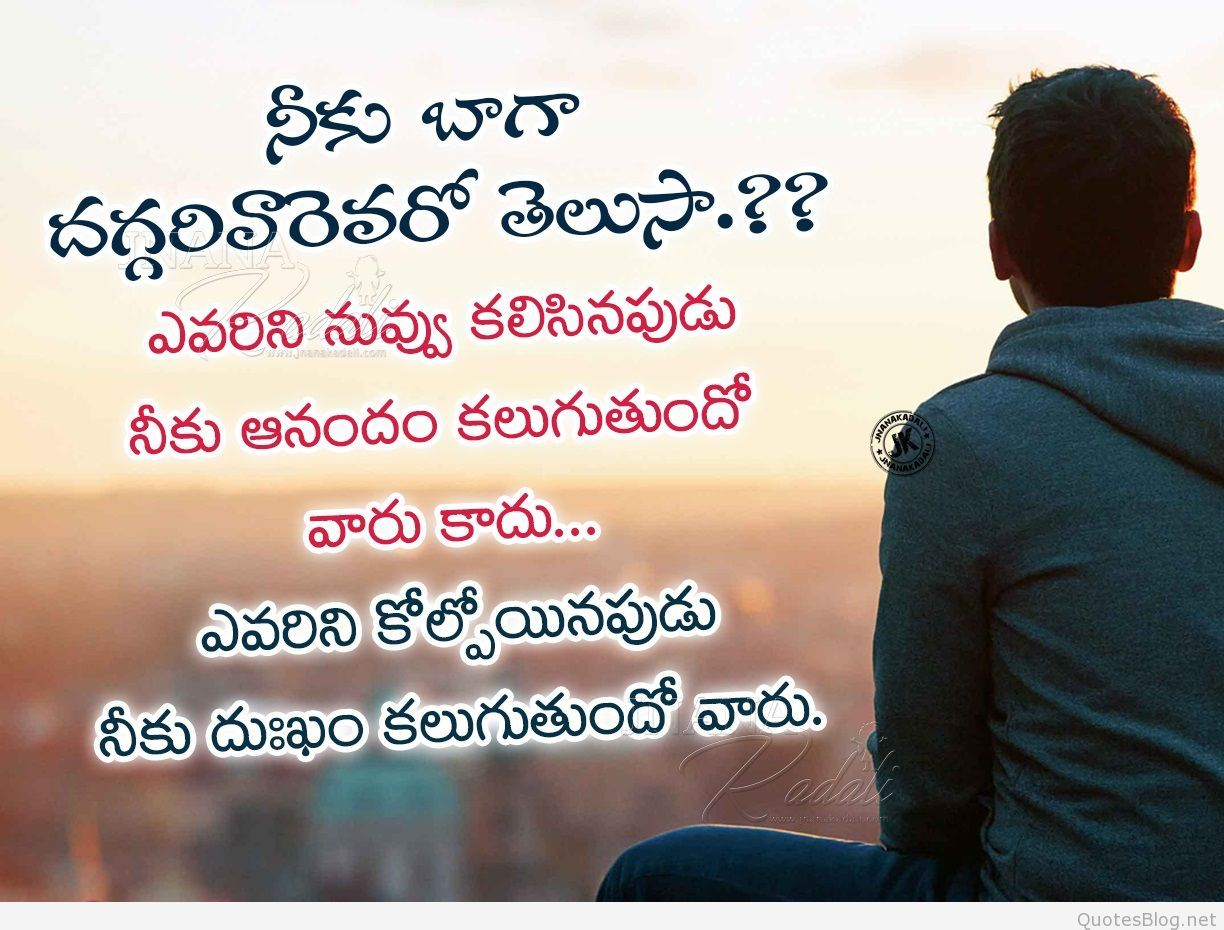 Best life quotes with hd wallpapes in telugu-jnanakadali  Morning