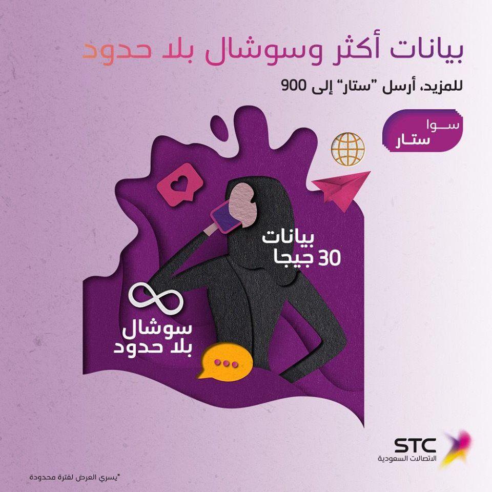 عروض الاتصالات السعودية Stc على باقة سوا ستار 11 فبراير 2019 Convenience Store Products