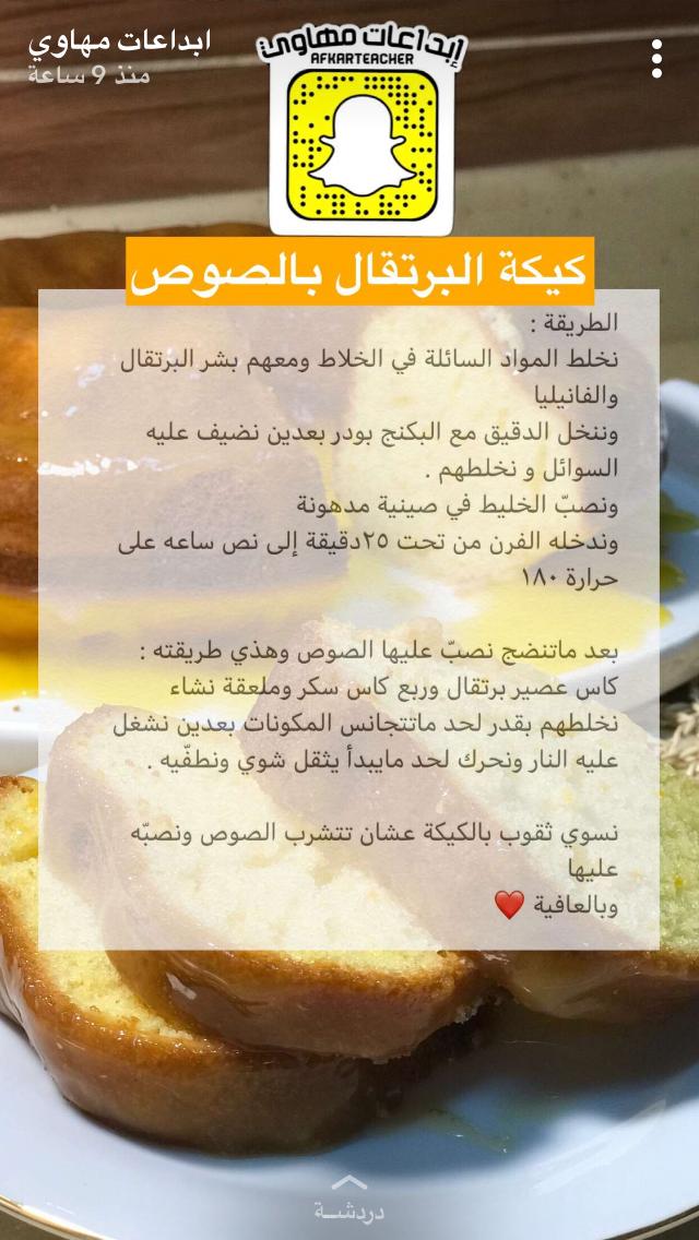 كيكة البرتقال بالصوص Food Sweets Recipes Tunisian Food