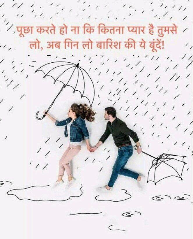 Rainy Day Jokes Hindi : rainy, jokes, hindi, Twitter, Wallpaper, Quotes,, Rainy, Sweet, Quotes