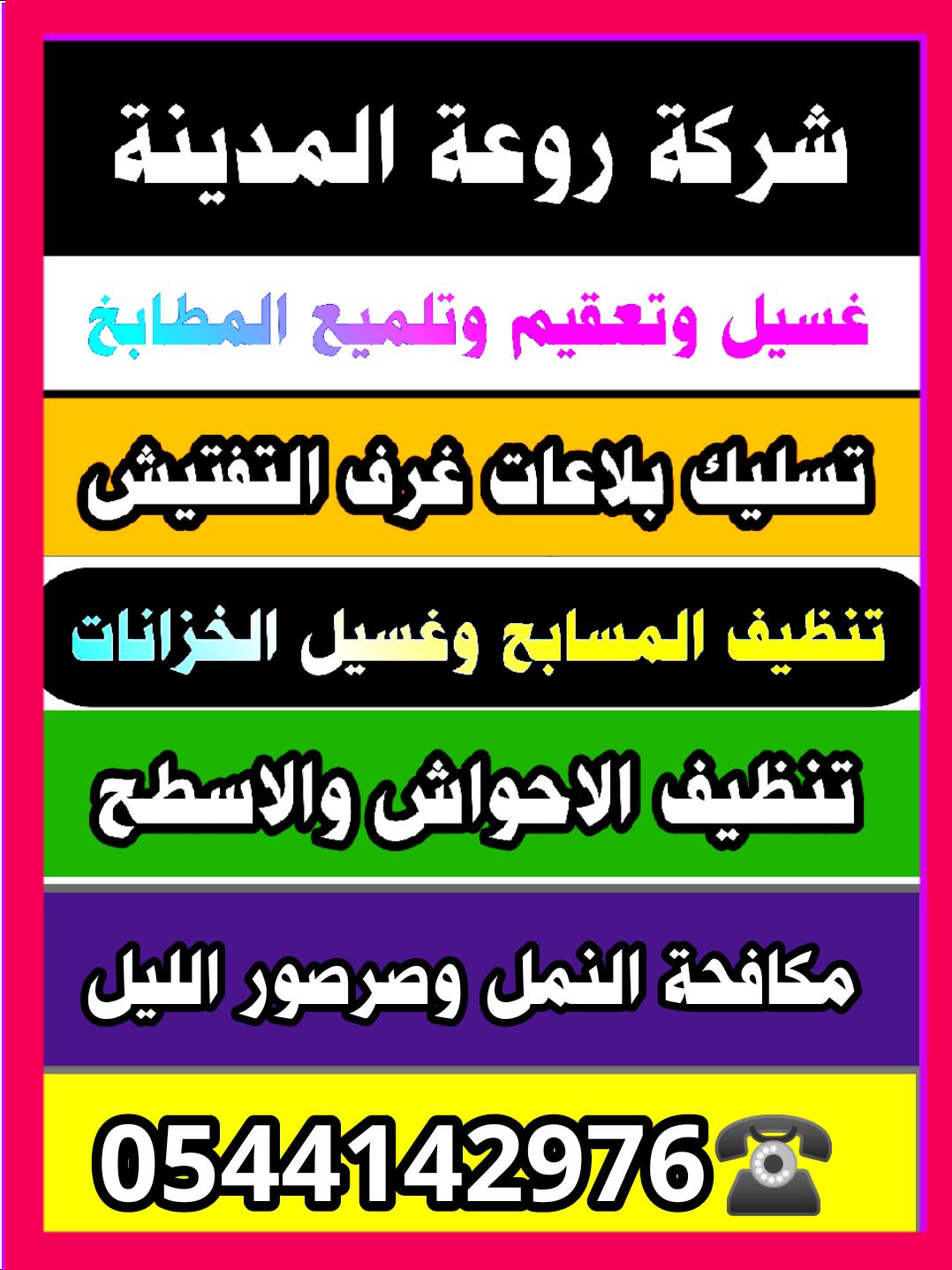 شركة رش حشرات بالمدينة المنورة 0544142976 افضل شركة مكافحة جميع انواع الحشرات والقضاء عليها بالمدينة المنورة إذا كنت بحاجة إلى Calligraphy Arabic Calligraphy