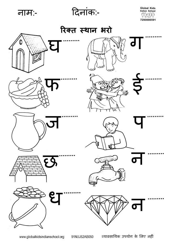 Kindergarten Worksheet Global Kids Hindi Worksheets Lkg Worksheets Language Worksheets