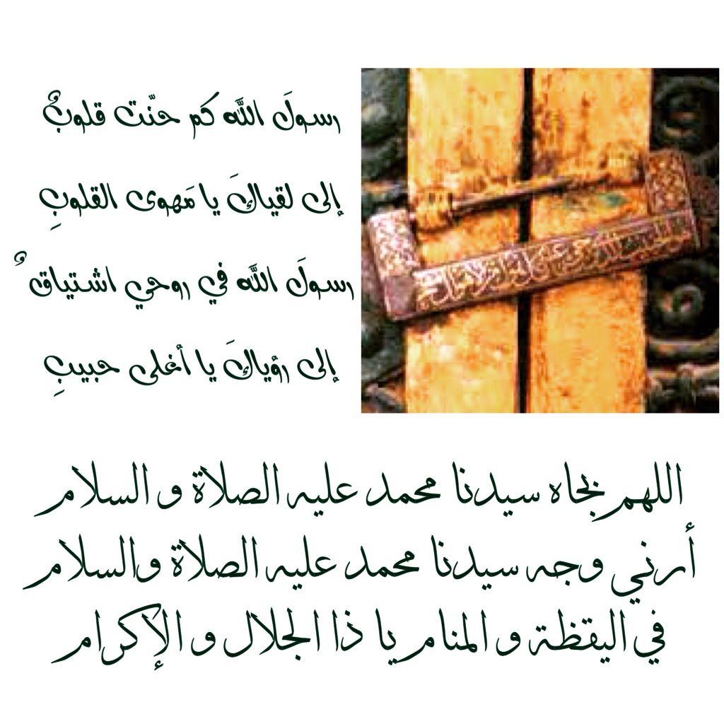 رسول الله كم حن ت قلوب إلى لقياك يا م هوى القلوب رسول الله في روحي اشتياق إلى رؤياك يا أغلى حبيب Jouy R5