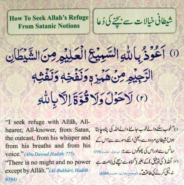 Pin By Xavisammykhan On Afzal Prayers Hadith Notions
