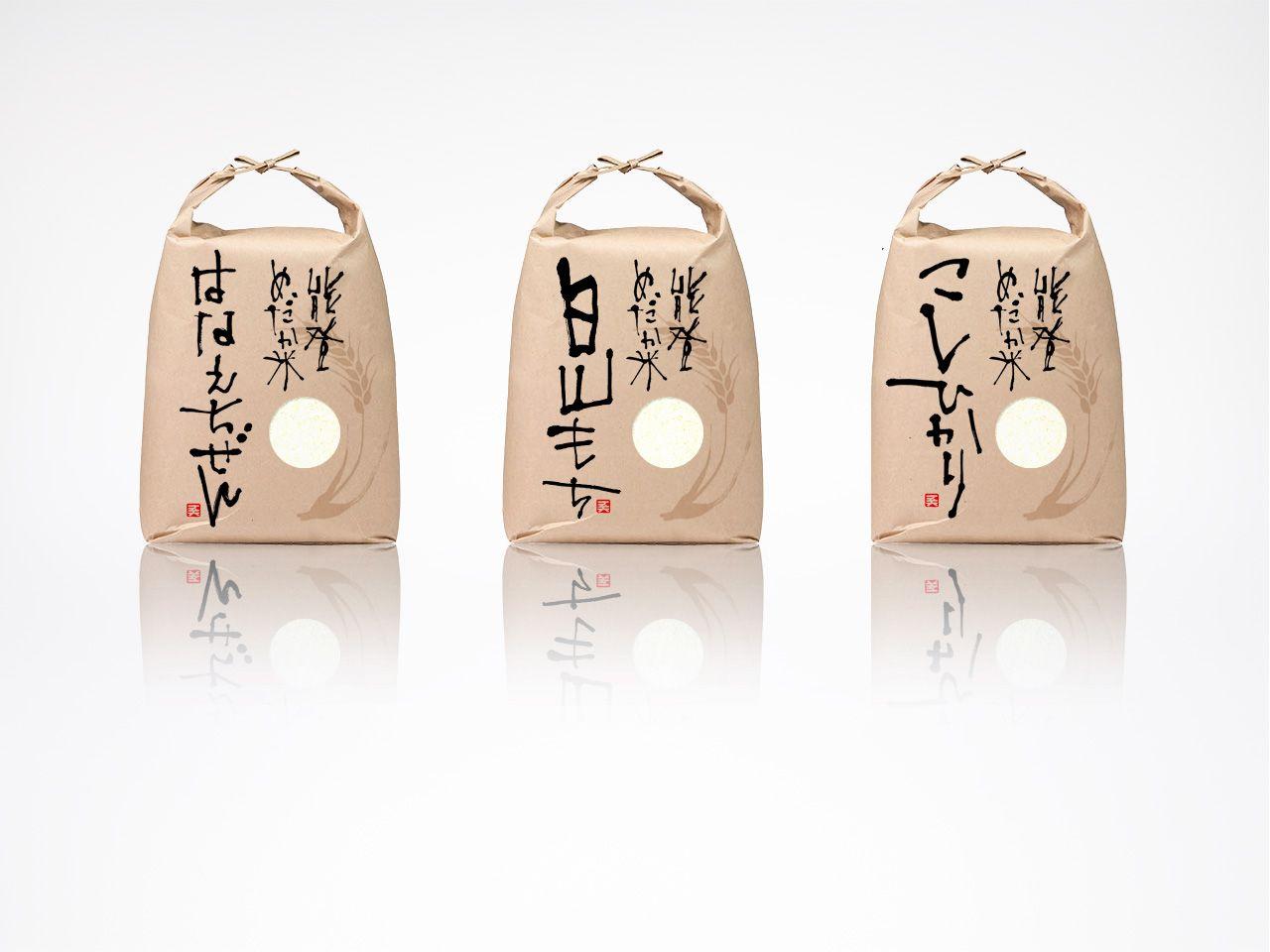 能登めだか米 パッケージデザイン