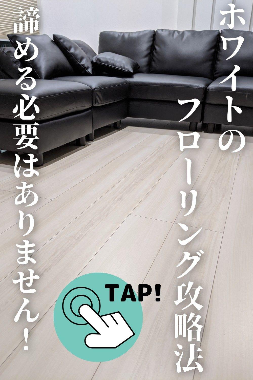 一条工務店 ホワイトのフローリングメリットとデメリット 傷がつくとどうなる 現実 白いフローリング フローリング 白い床